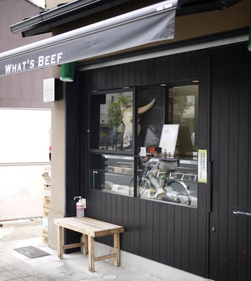 WHATS BEEF 松坂牛バーガー