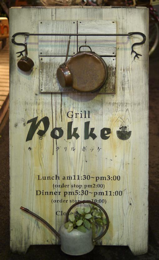 20111027_pokke_02.JPG