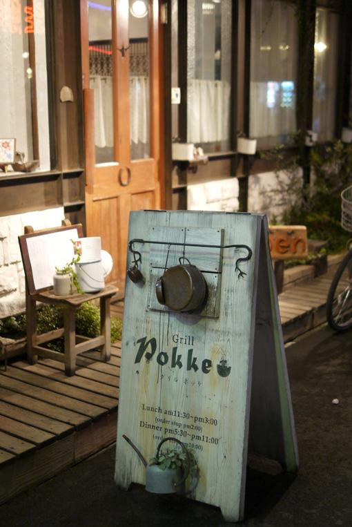 20111027_pokke_03.JPG