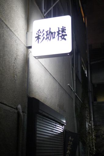 20111110_cercle_28.JPG