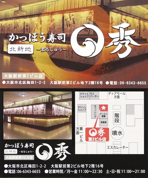 ○秀 まるしゅう 大阪駅前第2ビル