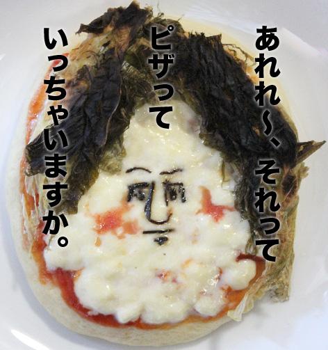 地獄のミサワピザ、デコ食。