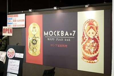 MOCKBA+7 モスクワプリュスシェミ