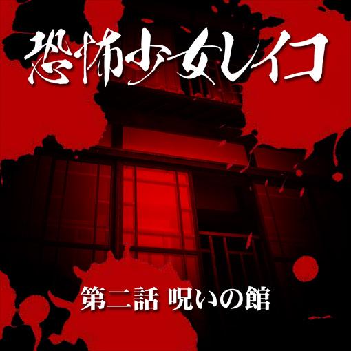 恐怖少女レイコ 第二話「呪いの館」
