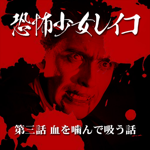 恐怖少女レイコ 第三話「血を咬んで吸う話」