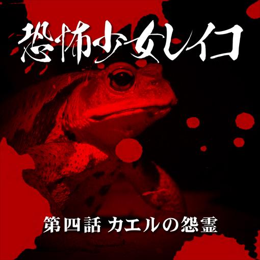 恐怖少女レイコ 第四話「カエルの怨霊」