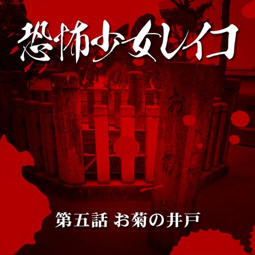 恐怖少女レイコ 第五話「お菊の井戸」