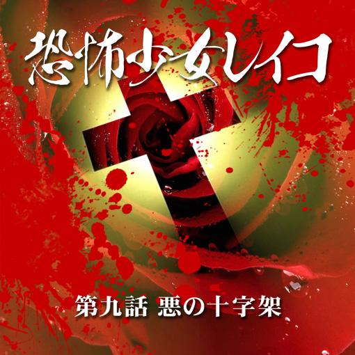 恐怖少女レイコ 第九話 悪の十字架
