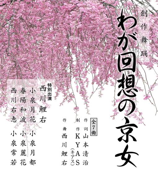 創作舞踊「わが回想の京女」