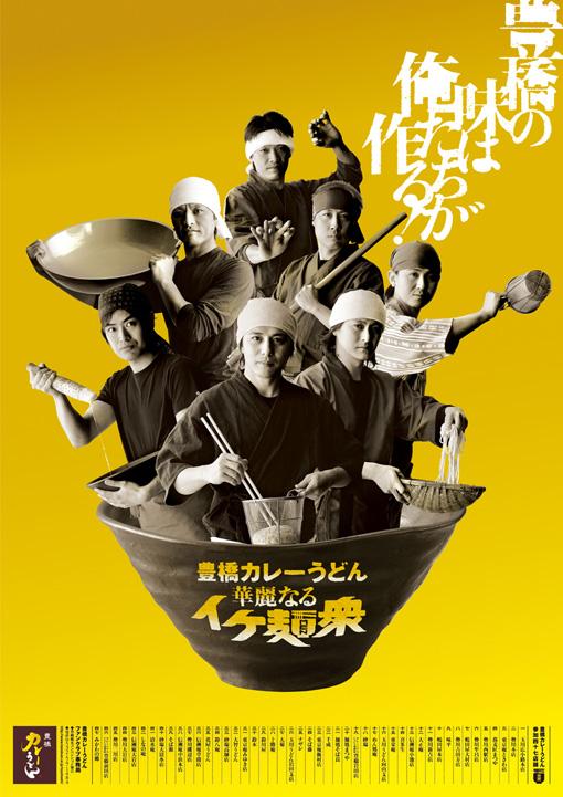 豊橋カレーうどんイケ麺衆