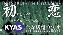 初恋 / kyas