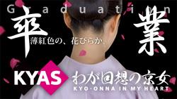 卒業 / KYAS