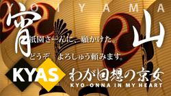 宵山 / kyas