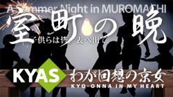 室町の晩 / kyas