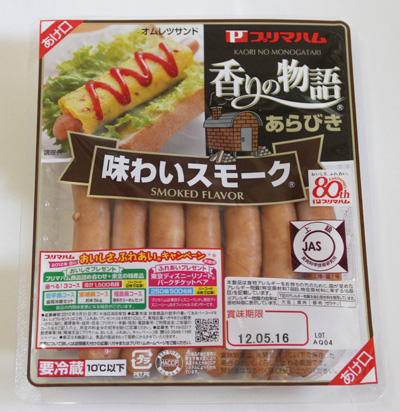 ホットドッグ ホットドック HotDog ATARU アタル チョコザイ