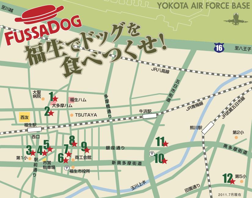 福生ドッグマップ