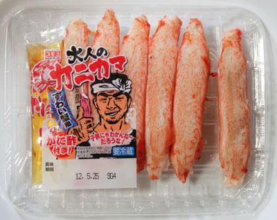 簡単カニかま玉子丼 カニカマ丼