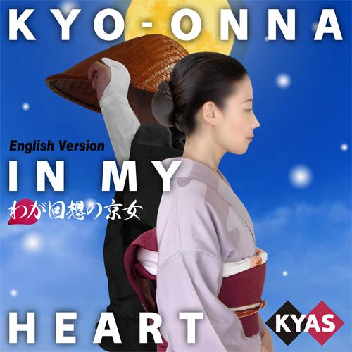 わが回想の京女 英語版 KYO-ONNA IN MY HEART KYAS