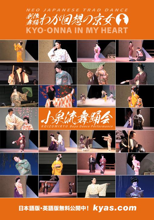 創作舞踊 わが回想の京女 動画無料公開中