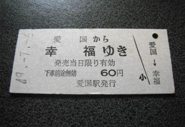 愛国から幸福ゆき 切符 広尾線 幸福駅