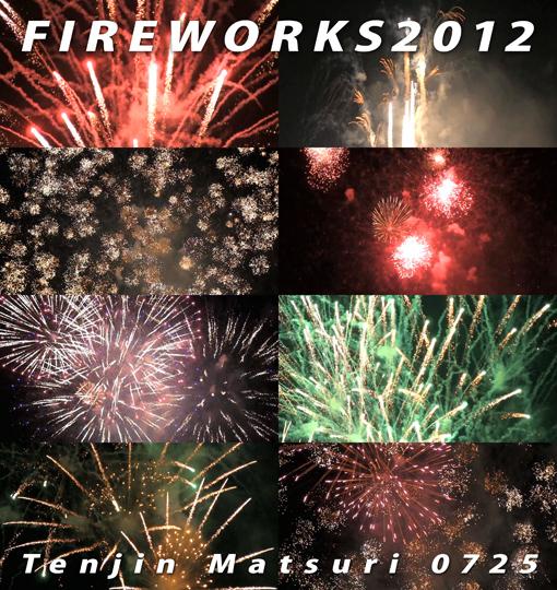 天神祭奉納花火 FIREWORKS2012 Tenjin Matsuri 0725