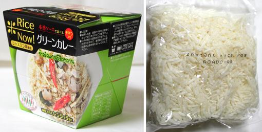 ライスナウ グリーンカレー タイ Rice Now!