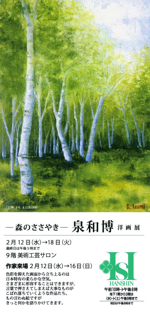 泉和博洋画展 森のささやき