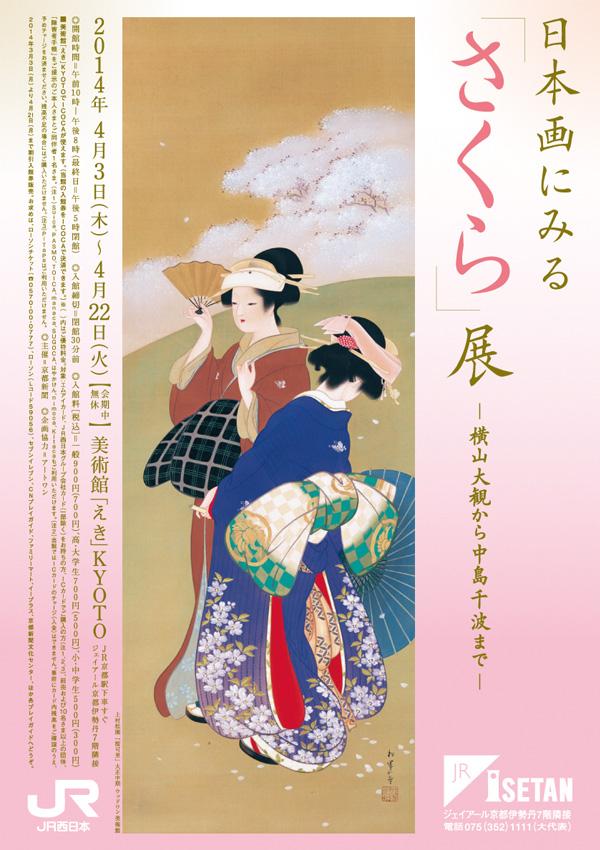 日本画にみる 「さくら」展 −横山大観から中島千波まで−