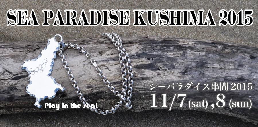 seaparadaisekushima2014.jpg