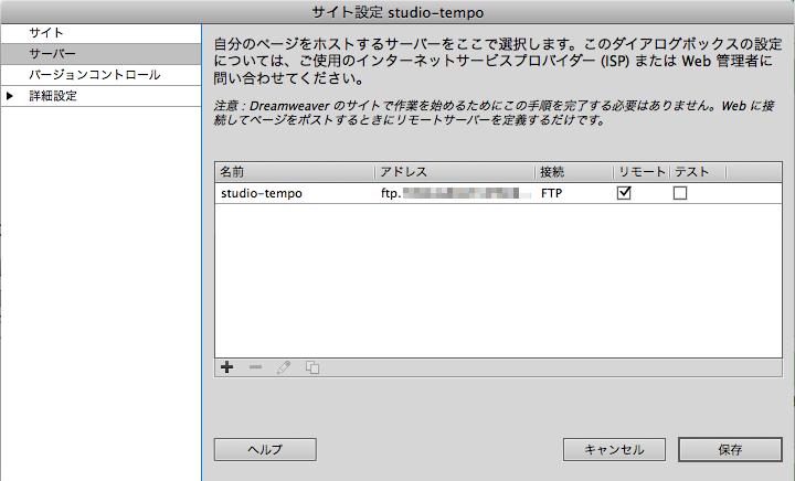 Dreamweaverサイト管理