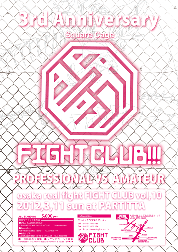 FIGHTCLUB!!!vol.10ポスター
