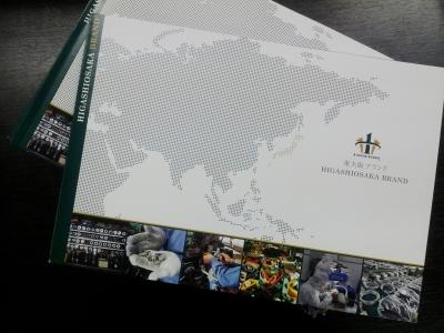 東大阪ブランド表紙