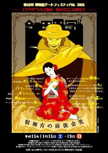 イラストレーター加藤美紀さんが描いた『青梅宿アートフェスティバル』のポスター、江戸川乱歩の「黄金仮面 」