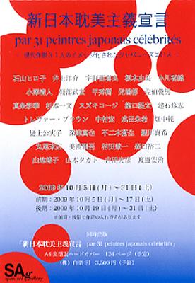 新日本耽美主義宣言 DM