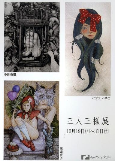 三人三様展 イヂチアキコ、小川香織、馬場京子 GalleryNike