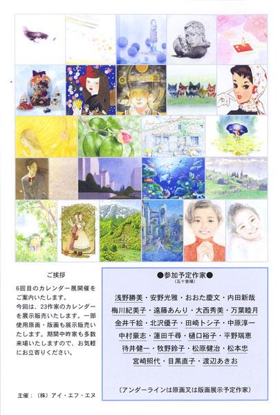 絵本作家・イラストレーター23名による 2010年カレンダーと原画・版画展