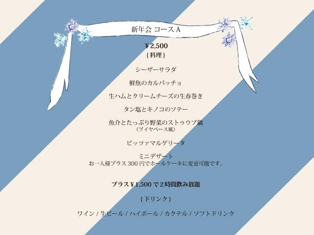 KOKON新年会コースA.jpg