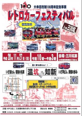 レトロカーフェスティバルin大牟田市三川抗