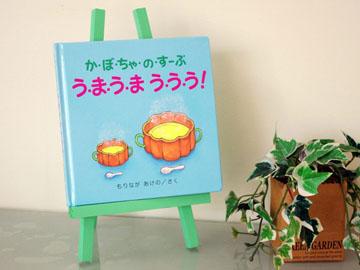 かぼちゃのすーぷ絵本