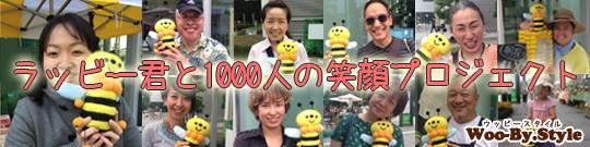 ラッビー君と1000人の笑顔プロジェクト