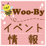 Woo-Byイベント情報