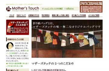 【マザーズタッチ】着物や古布をリメイクした和柄バッグや小物を通販するネットショップ