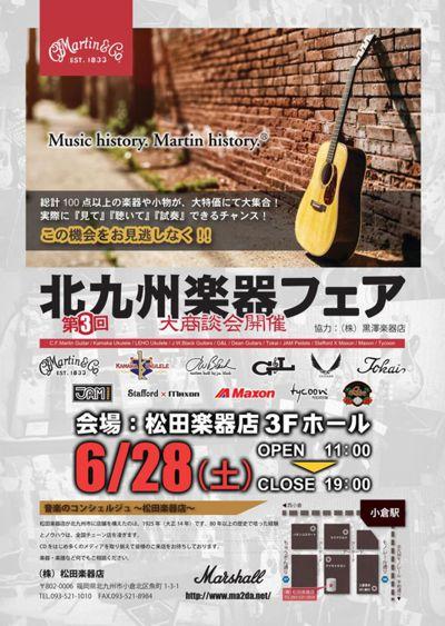 北九州楽器フェア