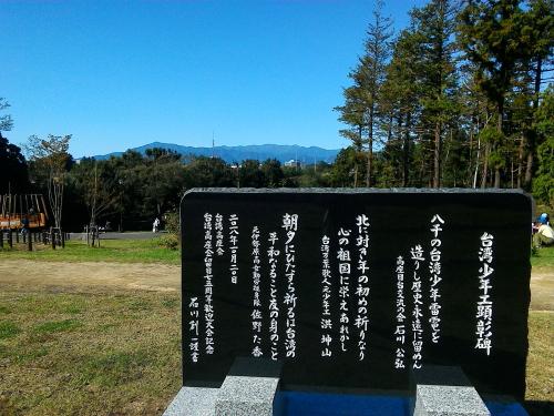 「芹沢公園 顕彰碑」の画像検索結果