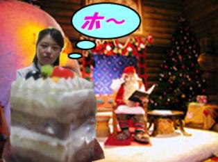 ホ〜クリスマス