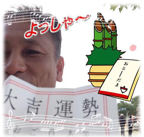 よっしゃ〜2
