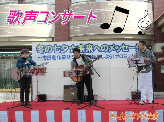 歌声 浜祭