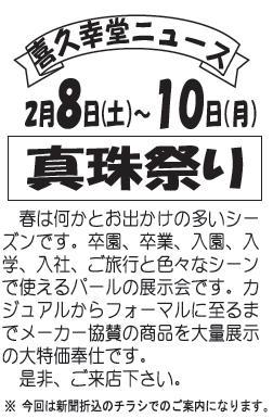 2014.2ニュース.jpg