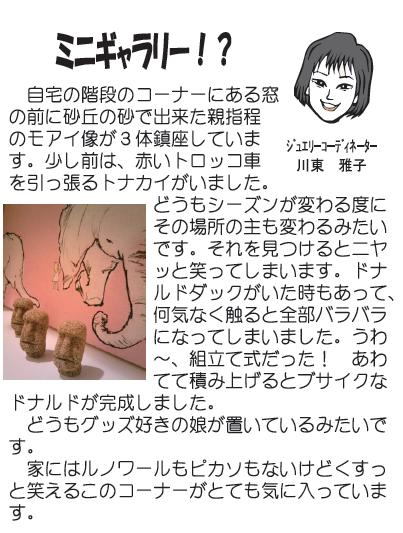 2014.2雅子さん.jpg
