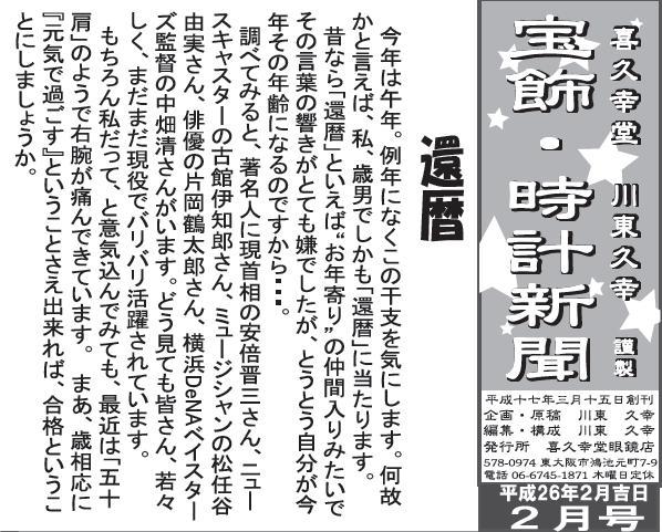 2014.2社長.jpg
